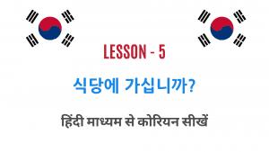 Learn Korean in India Lesson 5