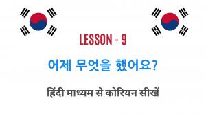 LKI lesson 9
