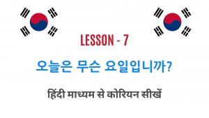 Learn Korean in India Lesson 7