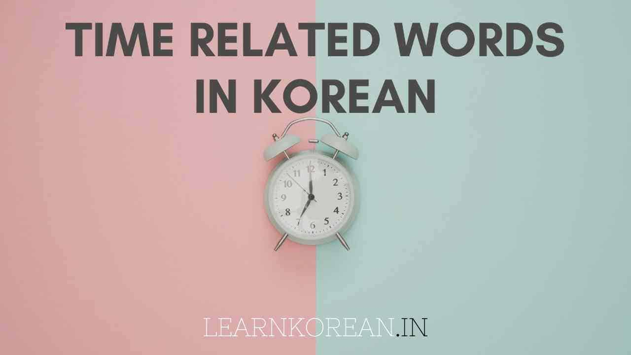 Time Related Words in Korean