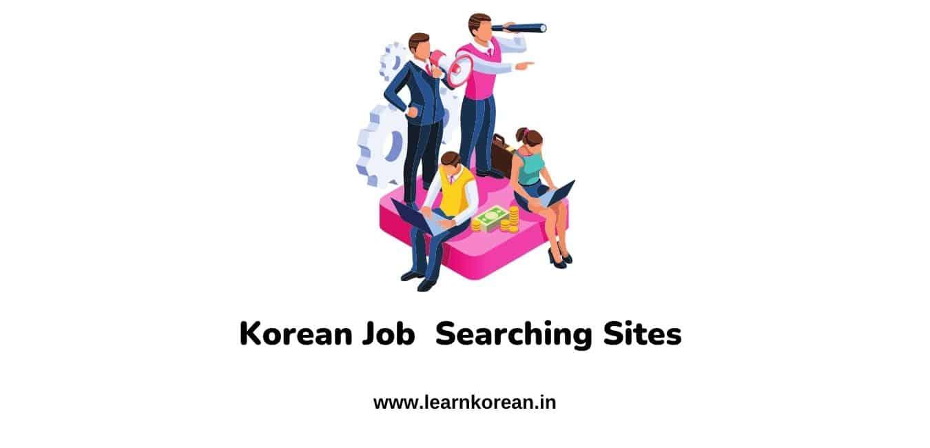 Korean Job Searching Sites